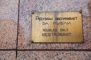 Надпись на здании Макдональдса