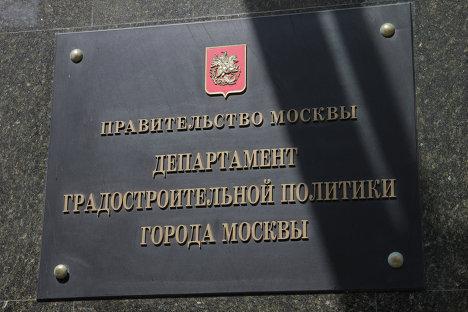 Департамент градостроительной политики города Москвы