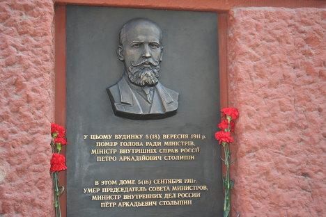 Мемориальная доска на доме в Киеве, где скончался Петр Столыпин