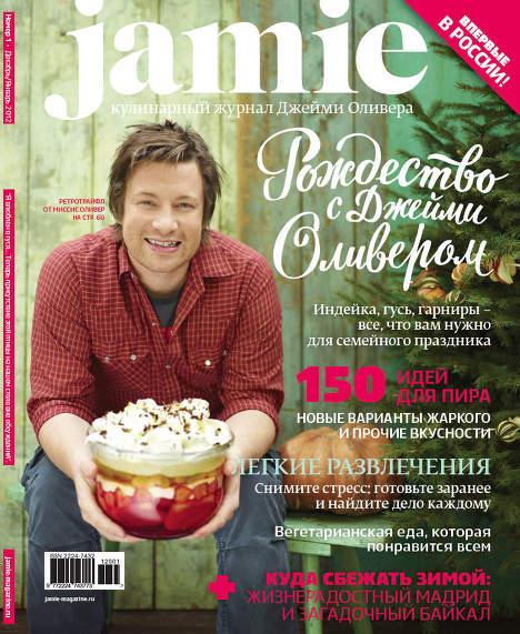 Обложка журнала Джейми Оливера
