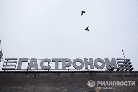 Ретро-вывески в Москве