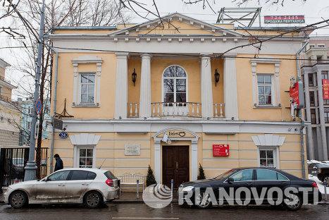 Тверской бульвар, 24
