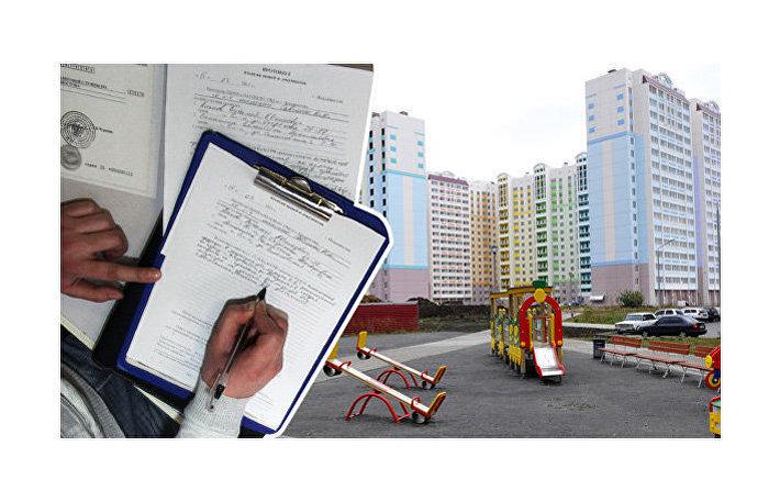 Документы, недвижимость, жилье, бумаги