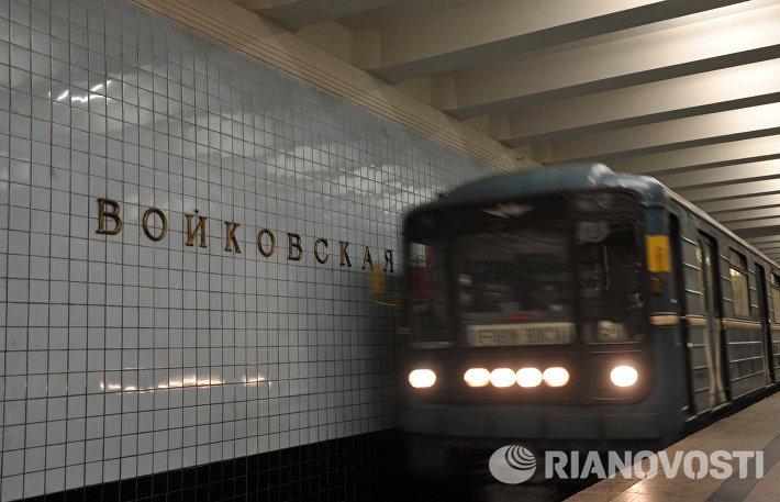 Поезд на станции метро Войковская в Москве