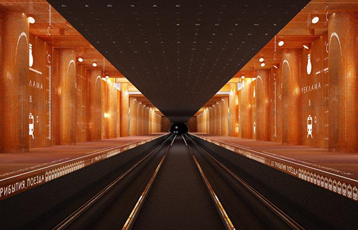 Проект станции Терехово екатеринбургского архитектора Евгения Волкова (Россия)