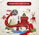 Фирменный стиль мундиаля: символика городов-организаторов ЧМ-2018