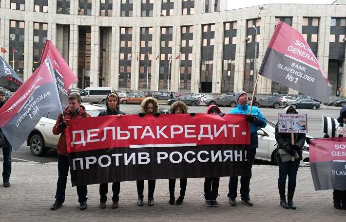 Пикет валютных эипотечников банка Дельтакредит