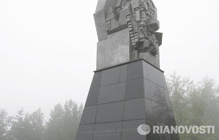 Памятник Память шахтерам Кузбасса в Кемеровской области, автор Эрнст Неизвестный.