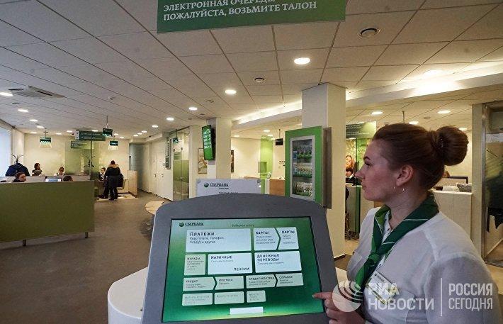 Работа офиса Сбербанка РФ